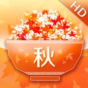 【养生系列】秋季养生食谱 HD